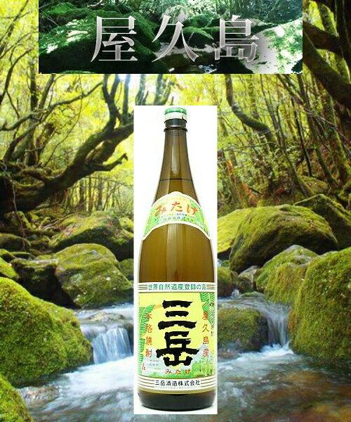 三岳 三岳酒造 1.8L 屋久島芋焼酎(1口発送は6本まで)