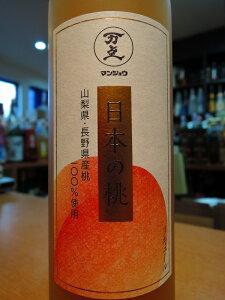万上 日本の桃 500ml 10度 (桃果肉酒 なめらか仕上げ)山梨県・長野県産桃100%使用