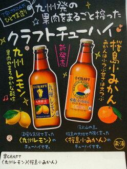 选秀Chu-Hi樱岛小橘子330ml七度宝造酒(6条装)