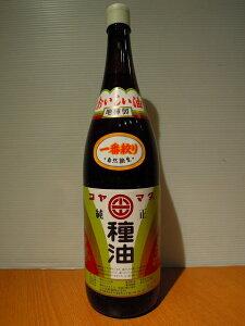 なたね油(地種油 純正 鹿児島産なたね製品)1650g