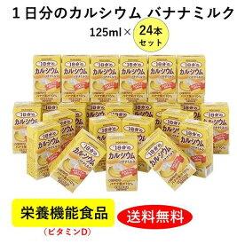 送料無料 守山乳業 MORIYAMA 1日分のカルシウム バナナミルク 125ml 24本 栄養機能食品