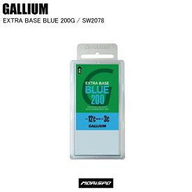 GALLIUM ガリウム EXTRA BASE BLUE 200G SW2078   スキー スノーボード ボード