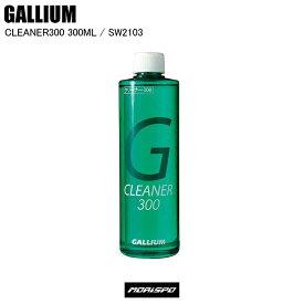 GALLIUM ガリウム CLEANER300 300ML SW2103   スキー スノーボード ボード