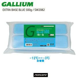 GALLIUM ガリウム EXTRA BASE BLUE 500G SW2082 [モリスポ] スキー スノーボード ボード