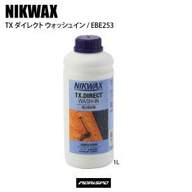 NIKWAX ニクワックス TXダイレクトウォッシュイン EBE253 1000ml [モリスポ] その他小物 防水スプレー