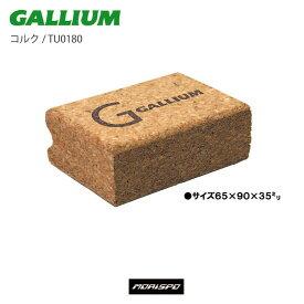 GALLIUM ガリウム コルク TU0180 90×65×35 [モリスポ] スキー スノーボード ボード