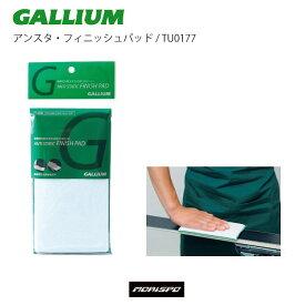 GALLIUM ガリウム アンスタ・フィニッシュパッド TU0177 19.5×10.5   スキー スノーボード ボード