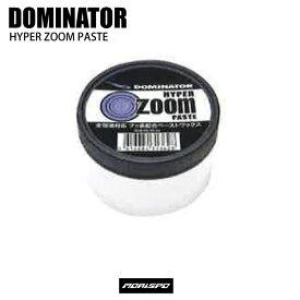 DOMINATOR ドミネーター HYPER ZOOM PASTE ハイパーズームペースト HZP   チューン小物 ワックス