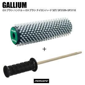 GALLIUM ガリウム ロトブラシ ナイロンハード + ロトブラシハンドルSET SP3110 チューン ブラシ セット