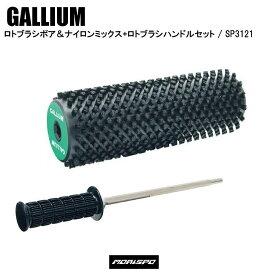 GALLIUM ガリウム ロトブラシ ボアXロトブラシハンドルSET ロトブラシ ボア×ロトブラシハンドルSET SP3112 [モリスポ] チューン小物 ブラシ
