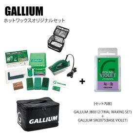 GALLIUM ガリウム ホットワックス GALLIUMオリジナルセット SW2075 EXTRA BASE VIOLET + JB0009 TRIAL WAXING BOX SW2075