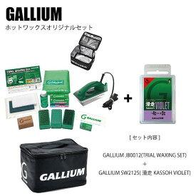 GALLIUM ガリウム ホットワックス GALLIUMオリジナルセット SW2125 滑走(KASSOH)VIOLET + JB0009 TRIAL WAXING BOX SW2125
