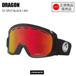 DRAGON ドラゴン ゴーグル D1 SPLIT BLACK ディーワン スピリットブラック A01 ルーマ Jレッド
