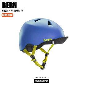 BERN バーン ジュニア キッズ ヘルメット NINO ニノ BE-VJBMBKV マットブルー