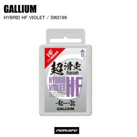 GALLIUM ガリウム HYBRID HF VIOLET 50G SW2199 スキー スノーボード ボード