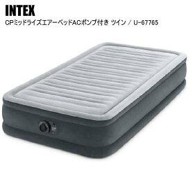 INTEX インテックス エアベッド シングル おすすめ キャンプ CPミッドライズエアーベッドACポンプ付き U-67765