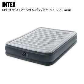 INTEX インテックス エアベッド ワイドダブル おすすめ キャンプ CPミッドライズエアーベッドACポンプ付き U-67769