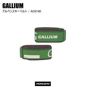 [ネコポス対応]GALLIUM ガリウム スキーベルト(アルペン用) スキーベルト AC0140 アルペン用 メンテナンス チューン用品 ワックス スキー スノボ スノーボード