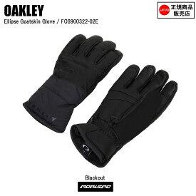 OAKLEY オークリー ELLIPSE GOATSKIN GLOVE エリップス ゴートスキングローブ FOS900322 FA ブラックアウト スキー スノーボード ゴアテックス 防寒 ユニセックス