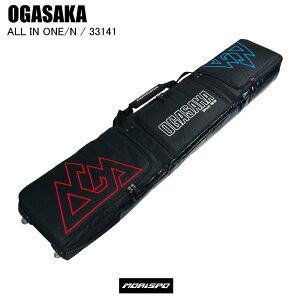 OGASAKA オガサカ ALL IN ONE/N オールインワン 33141F スキーケース 飛行機 おすすめ