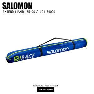 SALOMON サロモン EXTEND 1PAIR 165+20 SKIBAG エクステンド 1ペア スキーバッグ LC1169000 レースブルー/ネオンイエロー スキー ケース ゲレンデ 移動 保管