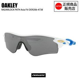オークリー サングラス OAKLEY サングラス レーダーロックパス RADARLOCK PATH (A) アイウェア サングラス OO9206-4738