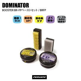 DOMINATOR ドミネーター DM-BRFP-SET FP・BR・PASTE SET FP・BR・PASTE SET DM-BRFP-SET   チューン小物 セットワックス