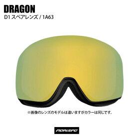 DRAGON ドラゴン スペアレンズ ディーワン レンズ 1A63 ルーマ ジャパン ゴールド イオナイズ 19-20 2020モデル