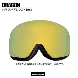DRAGON ドラゴン スペアレンズ エヌエフエックス レンズ 1063 ルーマ ジャパン ゴールド イオナイズ 19-20 2020モデル