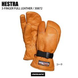 HESTRA ヘストラ 3-FINGER FULL 30872 コーク グローブ スキーグローブ