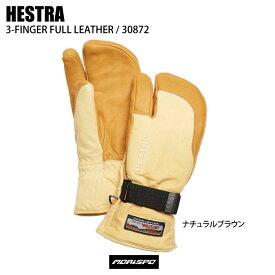 HESTRA ヘストラ 30872 3-FINGER FULL 30872 3−FINGER FULL 30872 ナチュラル ブラウン   グローブ スキーグローブ