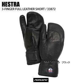 HESTRA ヘストラ 33872 3-FINGER FULL 33872 3−FINGER FULL 33872 ブラック   グローブ スキーグローブ