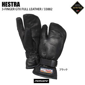 HESTRA ヘストラ 33882 3-FINGER GTX F 33882 3−FINGER GTX F 33882 ブラック   グローブ スキーグローブ