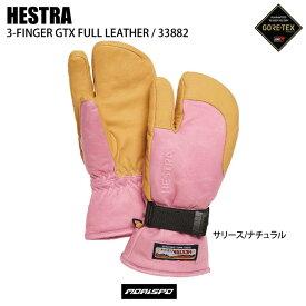 HESTRA ヘストラ 3-FINGER GTX FULL スリーフィンガーゴアテックスフルレザー 33882 サリース ナチュラル グローブ スキーグローブ
