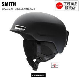 スミス ヘルメット SMITH MAZE ASIAN FIT メイズ アジアンフィット 0102074 マットブラック スキーヘルメット ボードヘルメット
