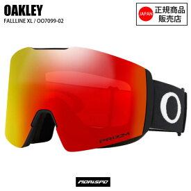 オークリー ゴーグル OAKLEY ゴーグル フォールラインエックスエル FALLLINE XL スキーゴーグル スノーボードゴーグル スノーゴーグル 2020モデル OO7099-02
