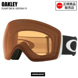 オークリー ゴーグル OAKLEY ゴーグル フライトデッキ FLIGHTDECK スキーゴーグル スノーボードゴーグル スノーゴーグル 2020モデル OO7050-75