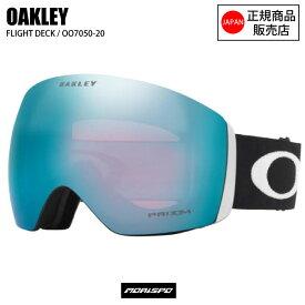 オークリー ゴーグル OAKLEY ゴーグル フライトデッキ FLIGHTDECK スキーゴーグル スノーボードゴーグル スノーゴーグル 2020モデル OO7050-20