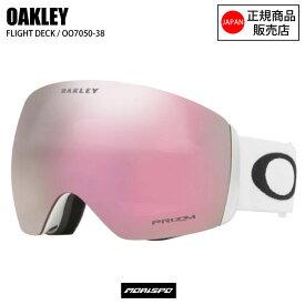 オークリー ゴーグル OAKLEY ゴーグル フライトデッキ FLIGHTDECK スキーゴーグル スノーボードゴーグル スノーゴーグル 2020モデル OO7050-38