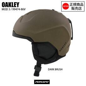 オークリー ヘルメット OAKLEY ヘルメット モッド3 MOD3 スキーヘルメット スキーヘルメット スノーボードヘルメット スノーヘルメット 2020モデル 99474-86V