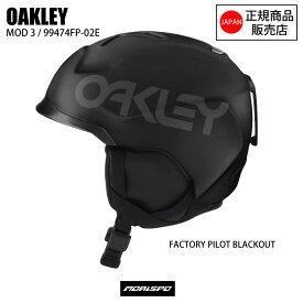 オークリー ヘルメット OAKLEY ヘルメット モッド3 ファクトリーパイロット MOD3 FACTORYPILOT スキー スノーボードヘルメット 2020モデル 99474FP-02E