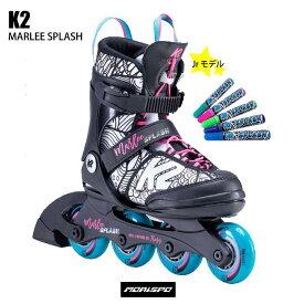 K2 ケイツー ジュニア インラインスケート MARLEE SPLASH マーレー スプラッシュ カスタマイズ ケーツー 国内正規品