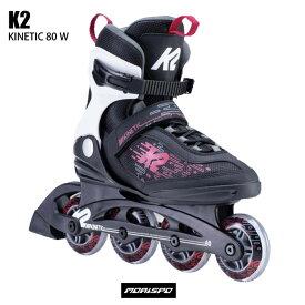 K2 ケイツー インラインスケート 大人用 KINETIC80W キネティック80 レディース ブラック ベリー ケーツー 国内正規品