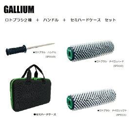 GALLIUM ガリウム ロトブラシ2種 (ナイロンハード・ナイロンソフト) + ロトブラシハンドル + アルミケースSET SP3110 SP3111 チューン ブラシ セット