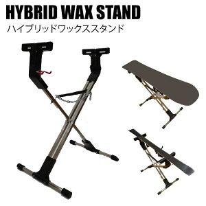 HYBRID WAX STAND ハイブリッドワックススタンド ブラック チューンナップ マルチスタンド