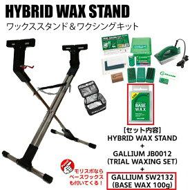 ホットワックス オリジナルセット HYBRID WAX STAND+GALLIUM JB0009 トライアルワクシングボックス+SW2132 BASE   チューン小物