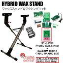 ホットワックス オリジナルセット HYBRID WAX STAND+GALLIUM JB0009 トライアルワクシングボックス+SW2076 BASE PINK …