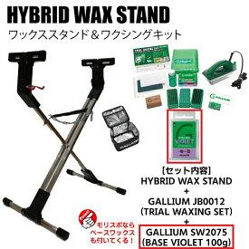 ホットワックス オリジナルセット HYBRID WAX STAND+GALLIUM JB0009 トライアルワクシングボックス+SW2075 BASE VIOLET   チューン小物