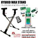 ホットワックス オリジナルセット HYBRID WAX STAND+GALLIUM JB0009 トライアルワクシングボックス+SW2074 BASE BLUE …