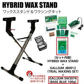 ホットワックス オリジナルセット HYBRID WAX STAND+GALLIUM JB0009 トライアルワクシングボックス+SW2074 BASE BLUE [モリスポ] チューン小物